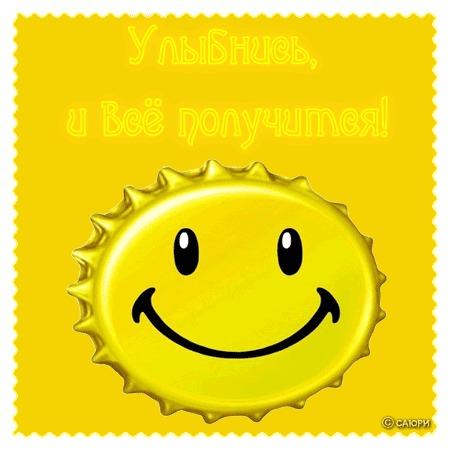 День улыбки! Улыбнись, все получится!