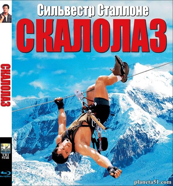 Скалолаз / Cliffhanger (1993/HDRip)