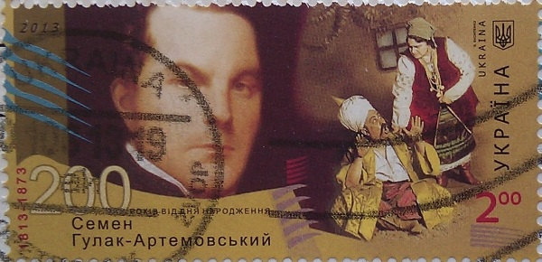 2013 N1275 Гулак-Артемовский 2.00
