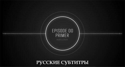 Охота за правдой S1E00 Primer - Русские субтитры