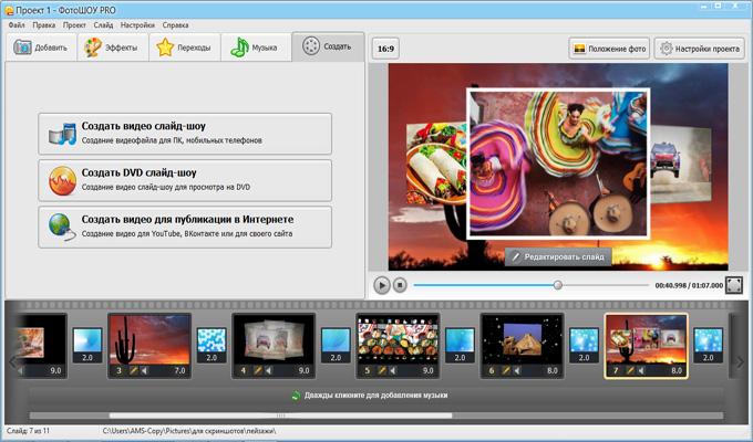 скриншот работа с программой создание презентации слайд-шоу 3