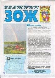 """Вестник """"Здоровый Образ Жизни"""" №16 2014"""