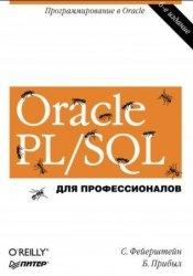 Книга Oracle PL/SQL. Для профессионалов. 6-е изд.