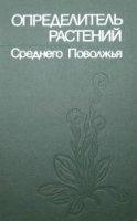 Книга Определитель растений Среднего Поволжья