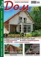 Журнал Дом №12 (декабрь 2010)