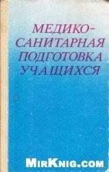 Книга Медико-санитарная подготовка учащихся