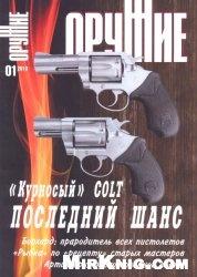 Оружие №1 2010