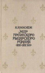 Книга ир греческого рыцарского романа XIII - XIV вв.