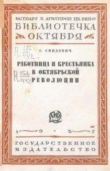 Работница и крестьянка в Октябрьской революции