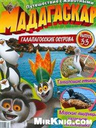 Мадагаскар. Путешествие с животными №33