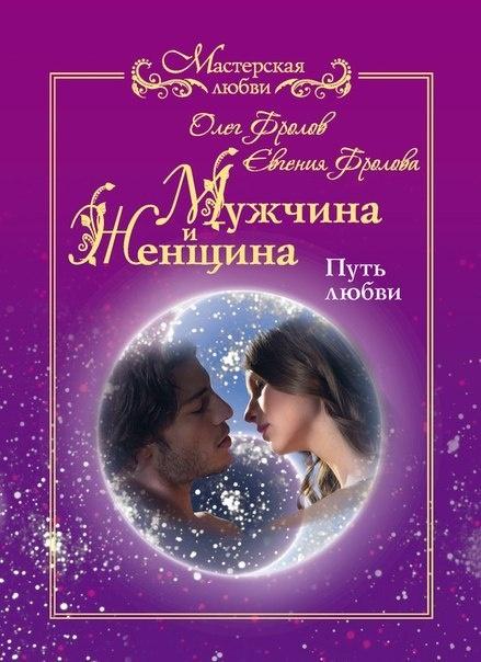 Книга Фролов Олег, Фролова Евгения - Мужчина и женщина. Путь любви