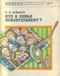 Книга Кто в семье психотерапевт?