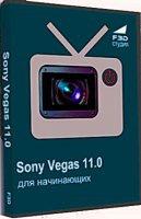 Книга Sony Vegas 11.0 для начинающих - Видеокурс (2012) rar\mp4 1658,88Мб