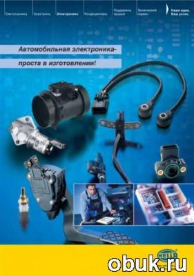 Книга HELLA - Автомобильная электроника - проста в изготовлении!