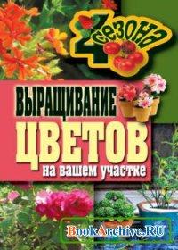 Книга Выращивание цветов на вашем участке