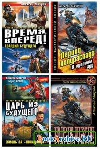 Махров А. - Сборник произведений (23 книги)