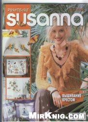 Susanna рукоделие №6 2008