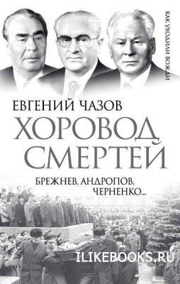 Книга Евгений Чазов - Хоровод смертей. Брежнев, Андропов, Черненко… (2014)