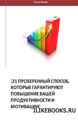 Книга Кожин Роман - 21 проверенный способ повышения личной эффективности и продуктивности