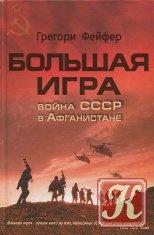 Книга Книга Большая игра. Война СССР в Афганистане
