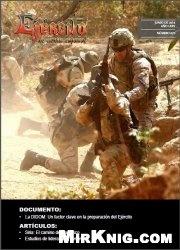 Журнал Revista Ejército №879