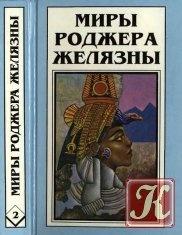 Книга Миры Роджера Желязны