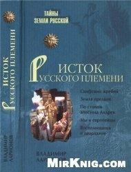 Книга Исток Русского племени