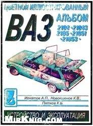 Книга Автомобили ВАЗ-2105, 2104. Многокрасочный альбом