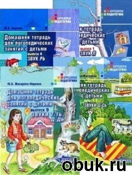 Книга Домашние тетради для логопедических занятий с детьми. Выпуски 1-9