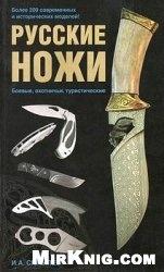 Книга Русские ножи. Боевые, охотничьи, туристические