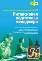 Книга Интенсивная подготовка менеджера