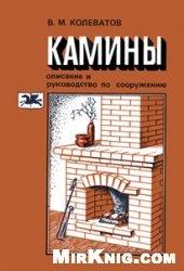 Книга Камины. Описание и руководство по сооружению