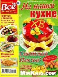 Журнал На нашей кухне №2 2013