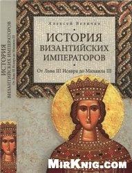 Книга История Византийских императоров. От Льва III Исавра до Михаила III