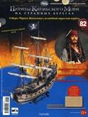 Журнал Собери «Черную Жемчужину» №82
