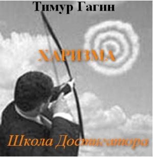 Книга Школа Достигатора. Харизма (CAMRip) 2007