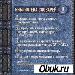 Книга Библиотека словарей. Том№2