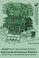 Книга Autodesk Robot Structural Analysis Professional. Проектно-Вычислительный Комплекс pdf 4,8Мб скачать книгу бесплатно