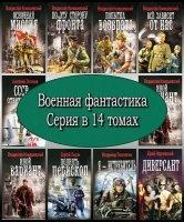 Книга Военная фантастика. Серия в 9 книгах (2011 – 2012) FB2, RTF, PDF fb2, rtf, pdf 60,7Мб