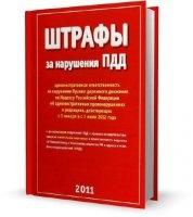 А.Т.Берг - Штрафы за нарушения ПДД (2011) pdf  9,65Мб