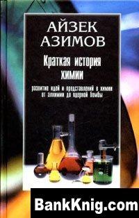 Книга Краткая история химии. Развитие идей и представлений в химии fb2 1,38Мб