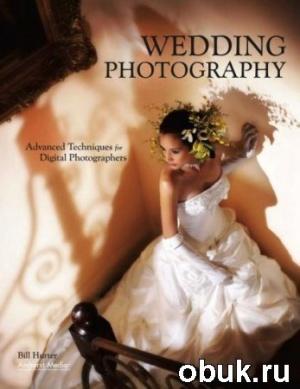 Книга Wedding Photography: Advanced Techniques for Digital Photographers
