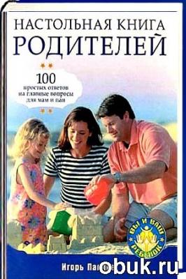 Книга Настольная книга родителей