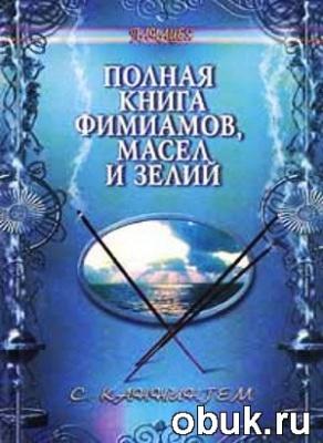 Книга Полная книга фимиамов, масел и зелий