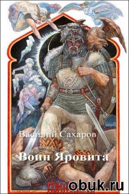 Книга Василий Сахаров - Воин Яровита