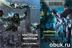 Книга Роман Злотников - Охота на охотника (серия аудиокниг)