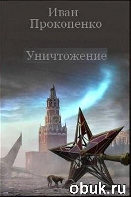 Книга Иван Прокопенко - Уничтожение