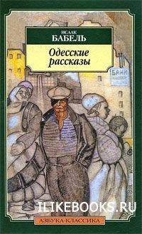 Аудиокнига Бабель Исаак - Одесские рассказы (Аудиокнига)