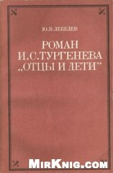 """Книга Роман И.С. Тургенева """"Отцы и дети"""": Пособие для учителя"""