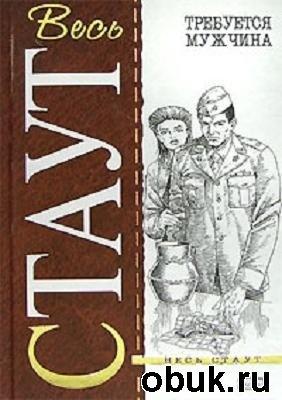 Книга Рекс Стаут - Требуется Мужчина (аудиокнига)
